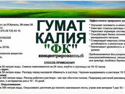 "Гумат калия ""ФК""/ potassium humate - photo 2"